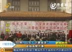 """日照 :山东""""沂蒙画派""""首届画展开幕"""