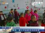 莱芜 :建立学前教育资助制度