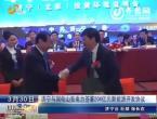 济宁与国电山东电力签署204亿元新能源开发协议
