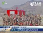 莱芜:防火演练 提高实战能力