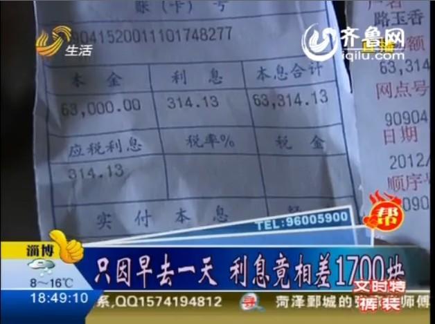 泰安:定期存款只早取一天 利息竟相差1700块