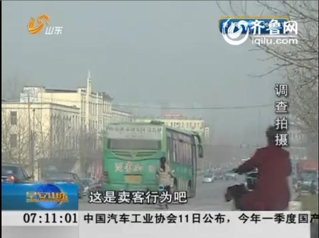 沂水:记者调查长途车站内买票难 站外乱倒客