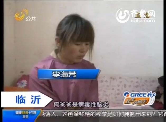 临沂25岁最美打工妹李海芳 带瘫痪母亲去打工