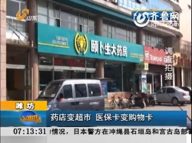 潍坊:药店违规变身小型超市 医保卡成购物卡