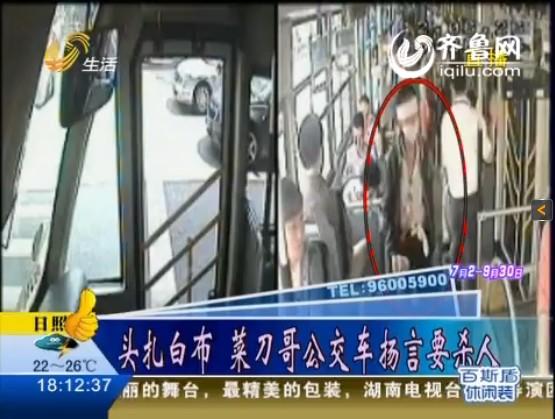 公交车上耍大刀 男子扬言要杀人