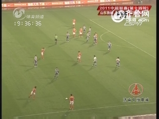 2011中超联赛(第十四轮)山东鲁能VS深圳红钻(上)