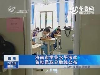 济南市学业水平考试 首批录取分数线公布