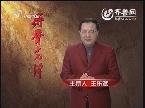 """齐鲁先锋:""""金牌""""农民工王钦锋"""