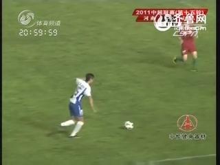 2011中超联赛第十五轮:河南建业VS山东鲁能(下半场)