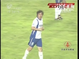 2011中超联赛第十五轮:河南建业VS山东鲁能(上半场)