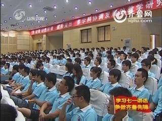 齐鲁先锋:奉献青春 为党旗添彩