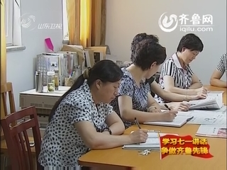 齐鲁先锋:山东专家学者领会七一讲话