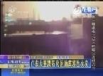 广东大亚湾石化区油库发生火灾