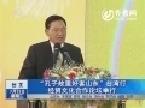 """""""孔子故里 好客山东""""台湾行经贸文化合作论坛举行"""