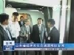 山东省经济文化交流团抵达台湾