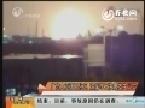 广东大亚湾石化区 油库11日凌晨发生火灾