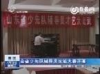 山东省少先队辅导员技能大赛开幕