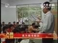 齐鲁先锋:我为教书痴狂