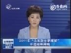"""2011年""""山东政协新闻奖""""评选结果揭晓"""