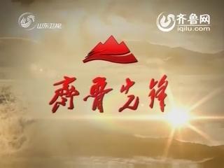 齐鲁先锋:红色宣传员