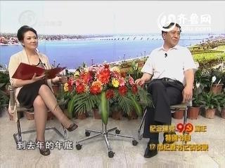 纪念建党90周年特别节目《17市纪委书记访谈录》:万志博 多管齐下 筑牢拒腐防变大堤(下)