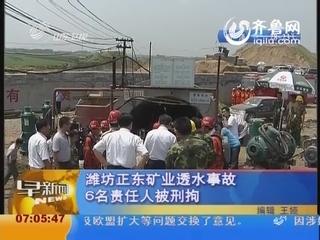 潍坊正东矿业透水事故6名责任人被刑拘