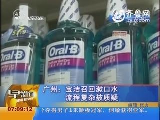广州:宝洁召回漱口水流程复杂被质疑