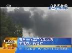 青州一化工厂发生火灾