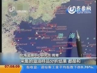 国家海洋局:长岛鱼类死亡与溢油事故无关