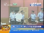 """上海""""11.15""""特大火灾五名被告受审"""