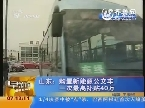 山东:购置新能源公交车一次最高补贴40万