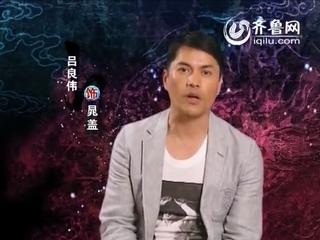 新水浒:采访吕梁伟