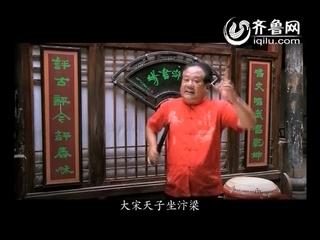 新水浒:民间文艺展