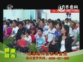 济南现代皮肤病医院:如何治疗胎记