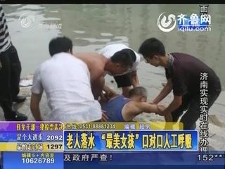 【视频】重庆最美女孩人工呼吸抢救溺水老人