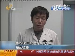 湖北武汉:只因钱没带够 缝好的伤口又拆线