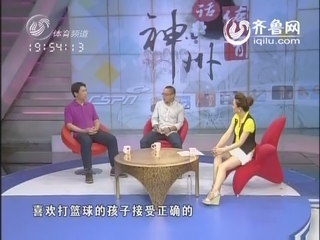 姚巨人谢幕(下)