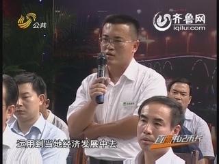 """胡炳山:""""法律顾问全覆盖""""为群众维权 为社会维稳(下)"""