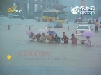 《危险来临之时》安全自救系列之三:水灾如何自救