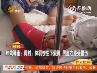 热线调查:周村:体罚学生下狠脚 男童右膝受重伤