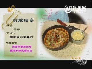 九十九健康菜:菌菇鸡双面黄 海带豆腐汤