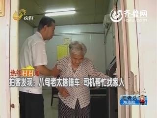 拍客发现:八旬老太搭错车 司机帮忙找家人