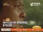 马来大壮公益行 第一季寻亲特别报道:触不到的亲情(上)
