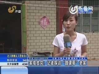 """清华大学""""蹭课哥""""终圆大学梦"""