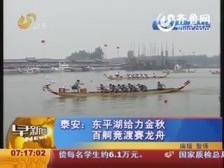 泰安:东平湖给力金秋 百舸竞渡赛龙舟