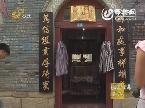 淄博:第八届(周村)旱码头旅游文化节开幕