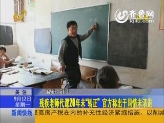 """残疾老师代课20年未""""转正""""官方称出于同情未清退"""