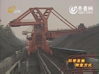 菏泽:一块煤的多个切面