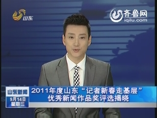 """2011年度山东""""记者新春走基层""""优秀新闻作品奖评选揭晓"""