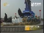 济南:泉城海洋极地世界迎来八方宾朋
